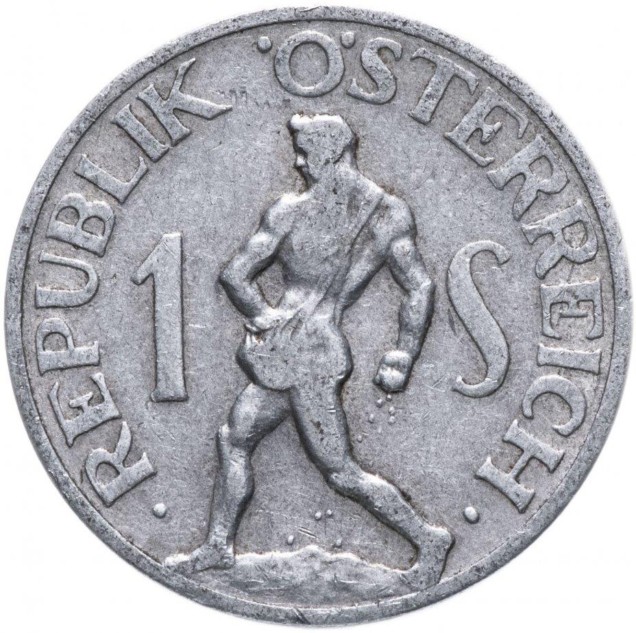 купить Австрия 1 шиллинг (shilling) 1946-1957, случайная дата