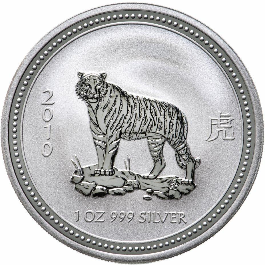 купить 1 доллар (dollar) 2010 (2007) Proof  Восточный календарь - Год тигра (Австралия - Лунар)