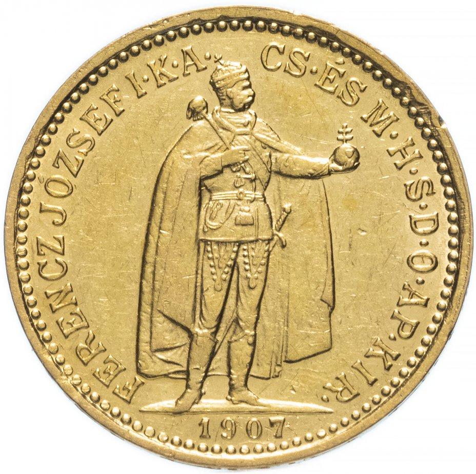 купить Венгрия 10крон (korona) 1907
