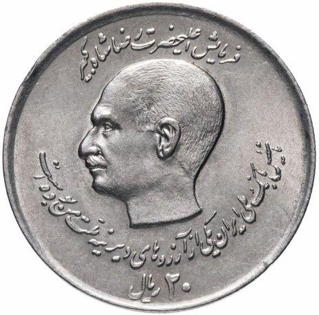 """купить Иран 20 риалов (rials) 1978 """"50 лет Банку Мелли"""""""