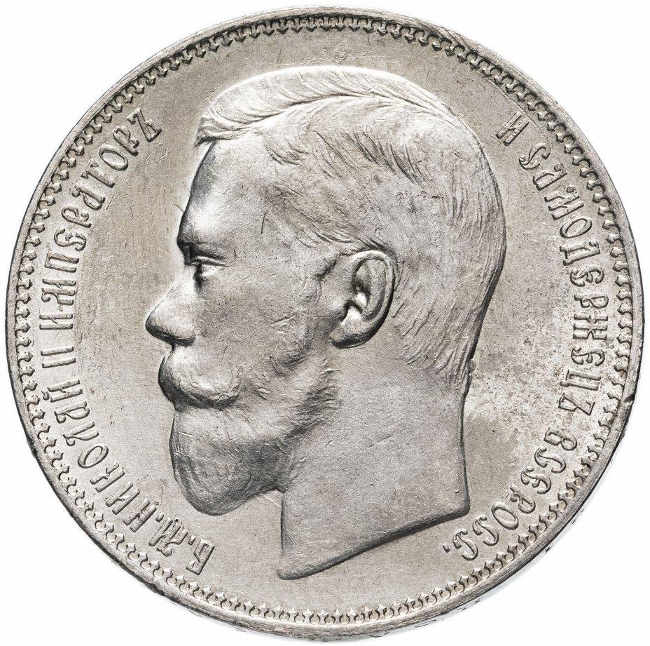 купить 1 рубль 1896 АГ, Биткин №39
