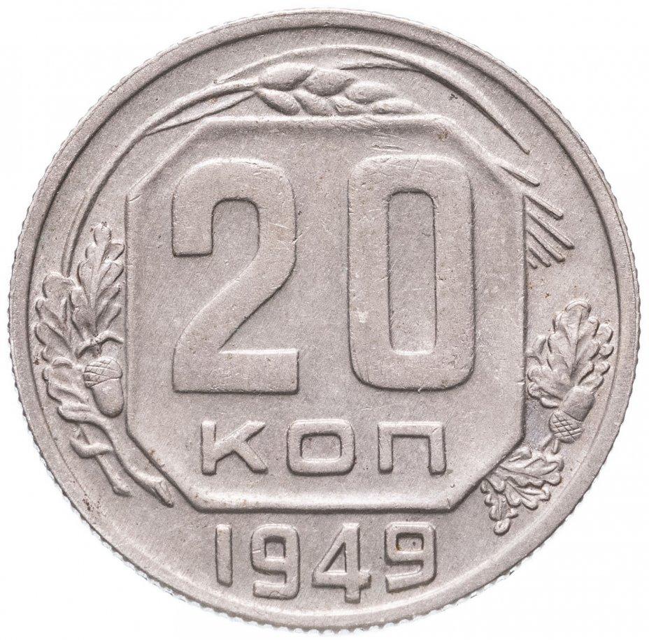 купить 20 копеек 1949
