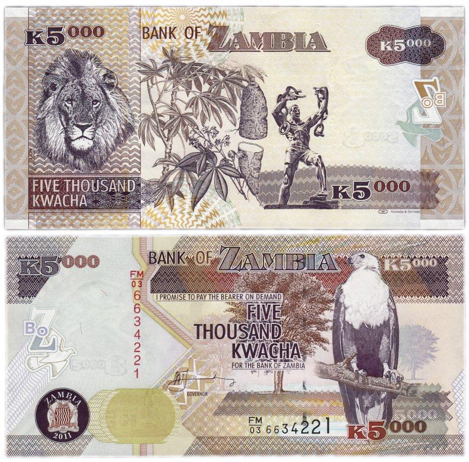 купить Замбия 5000 квача 2011 (Pick 45g)