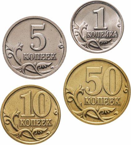 купить Набор монет Банка России 1, 5, 10 и 50 копеек 2002 СПМД (4 штуки)