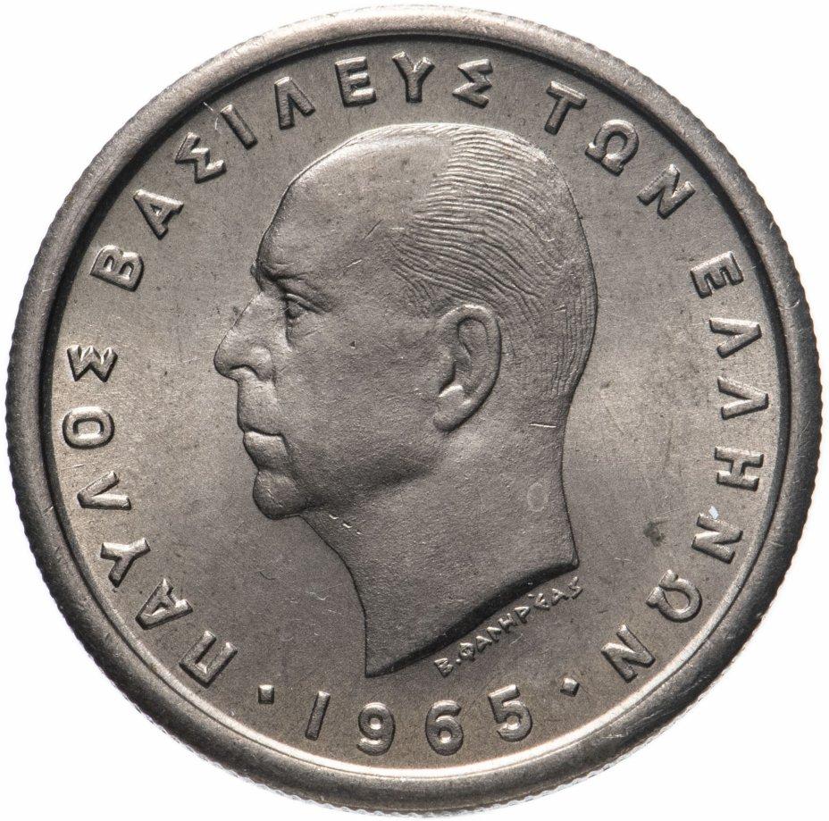 купить Греция 1 драхма 1965 (Король Павел I)