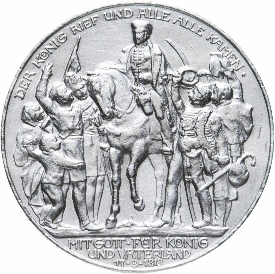 """купить Германская империя (Пруссия) 3 марки 1913 """"100 лет объявлению войны против Франции"""""""