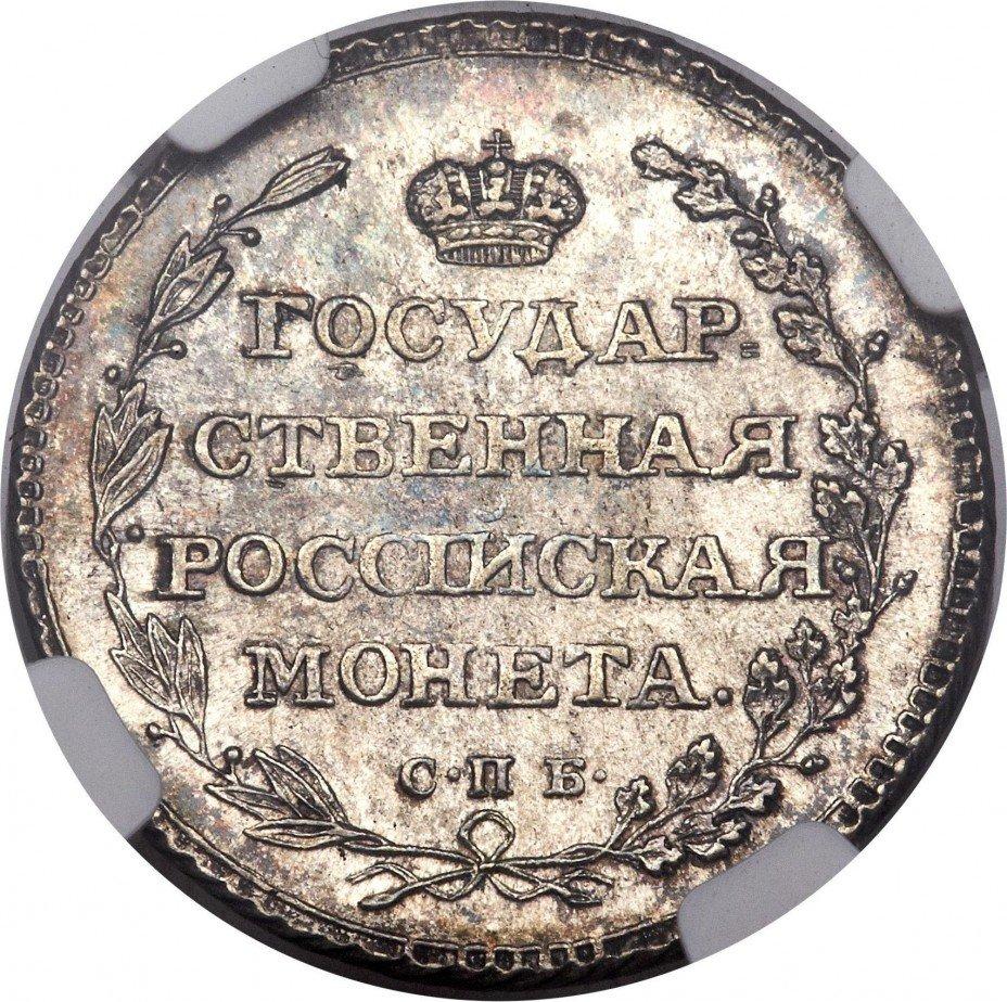 купить полуполтинник 1804 года СПБ-ФГ