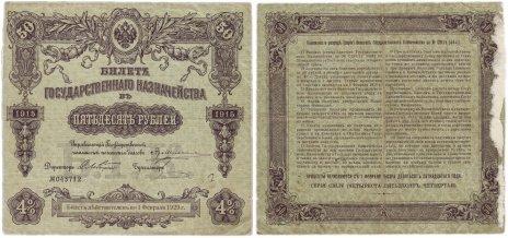 купить Билет Государственного Казначейства 50 рублей 1915