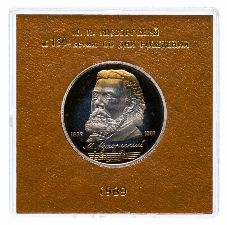 купить 1 рубль 1989 Proof 150 лет со дня рождения русского композитора М. П. Мусоргского в футляре Госбанка СССР