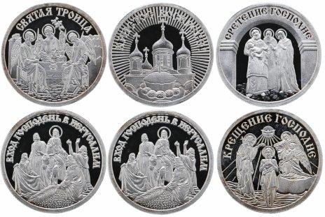 """купить Набор из 6 медалей """"Православные праздники"""""""