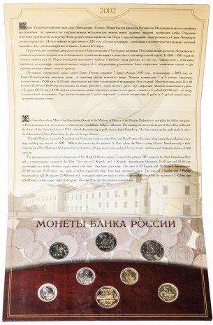 купить Годовой набор монет банка России 2002 года СПМД (7 монет, в буклете с жетоном)