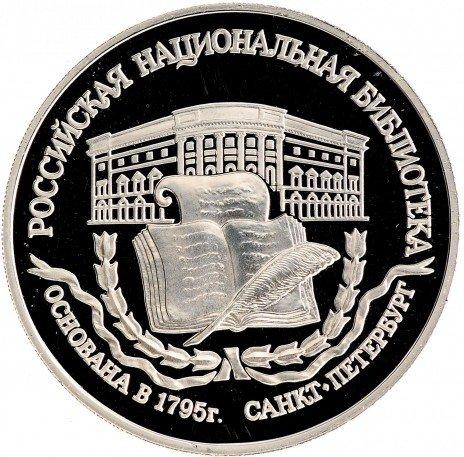 купить 3 рубля 1995 ЛМД Proof 200-летие основания первой Российской национальной библиотеки, г. Санкт-Петербург