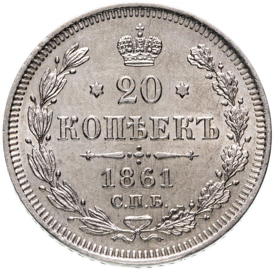 купить 20 копеек 1861 СПБ   без инициалов минцмейстера