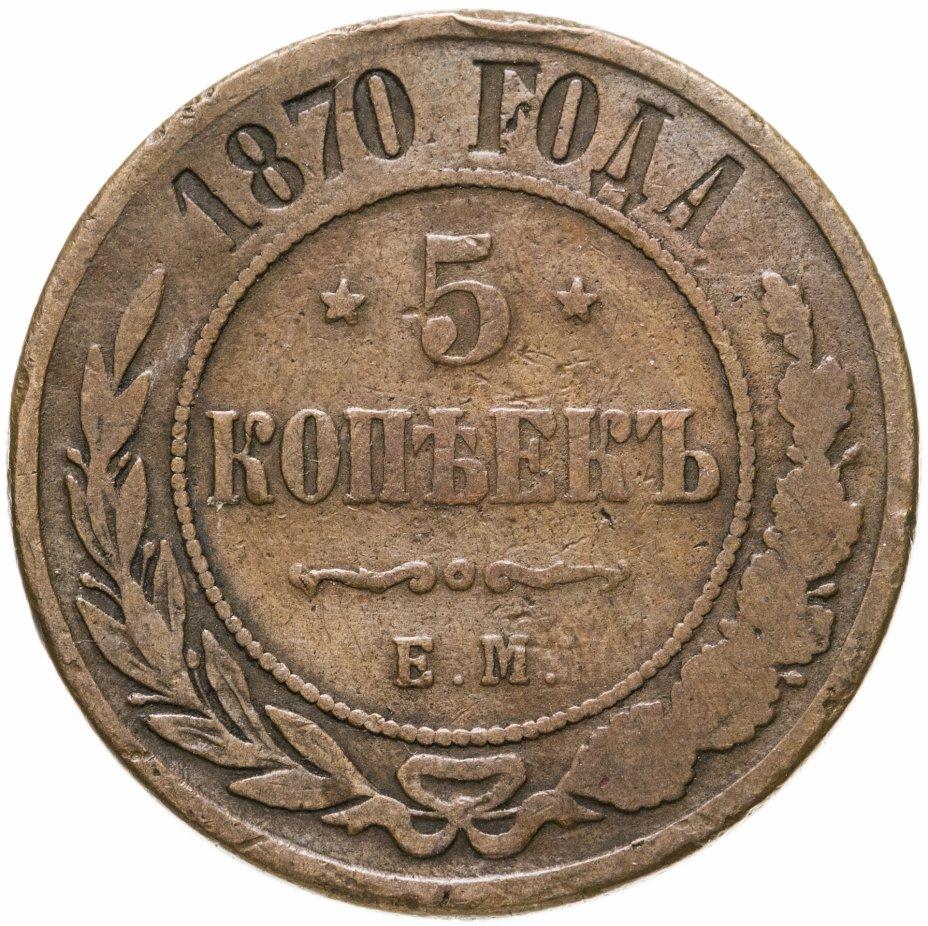 купить 5 копеек 1870 ЕМ