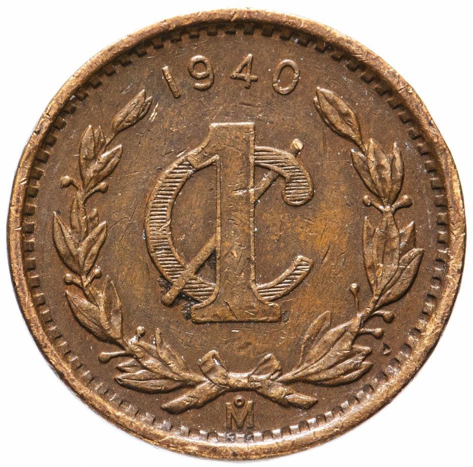 купить Мексика 1 сентаво 1940