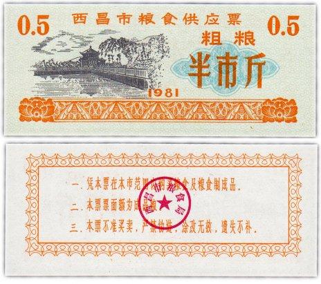 купить Китай продовольственный талон 0,5 единицы 1981 год (Рисовые деньги)