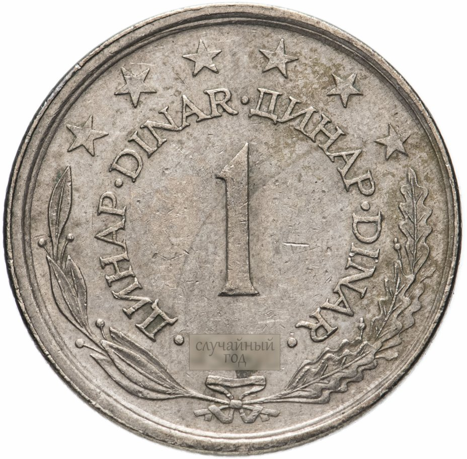 купить Югославия 1 динар 1973-1981, случайная дата