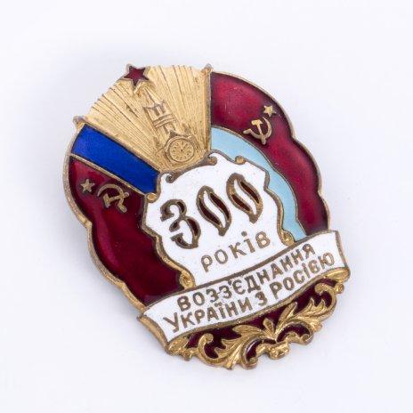 """купить Знак """"300 лет воссоединения Украины с Россией"""", латунь, эмаль, ММД, 1954 г."""