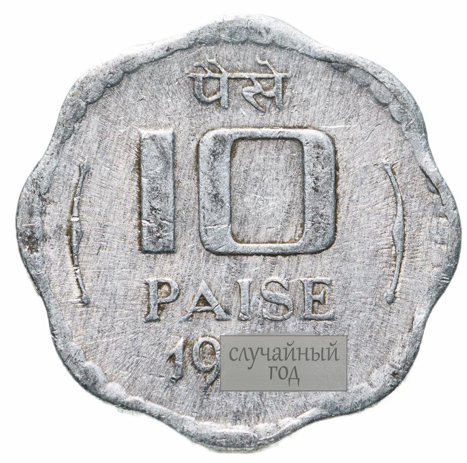 купить Индия 10 пайс (paise) 1983-1993, случайная дата и монетный двор