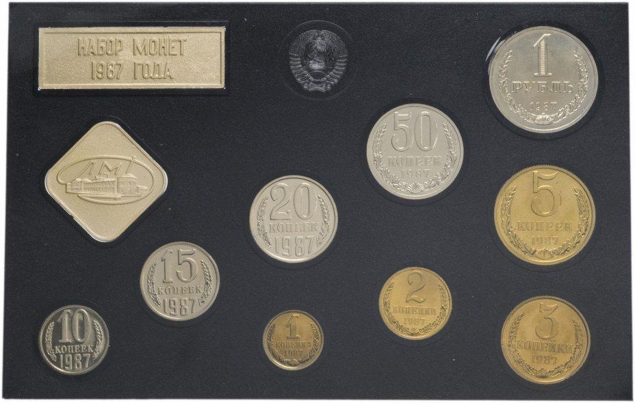 купить Годовой набор Госбанка СССР 1987 года ЛМД (9 монет + жетон)