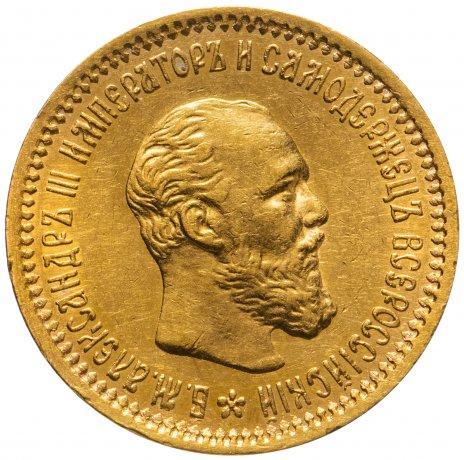 купить 5 рублей 1890 (АГ)