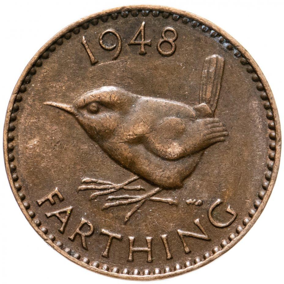 купить Великобритания 1 фартинг 1948