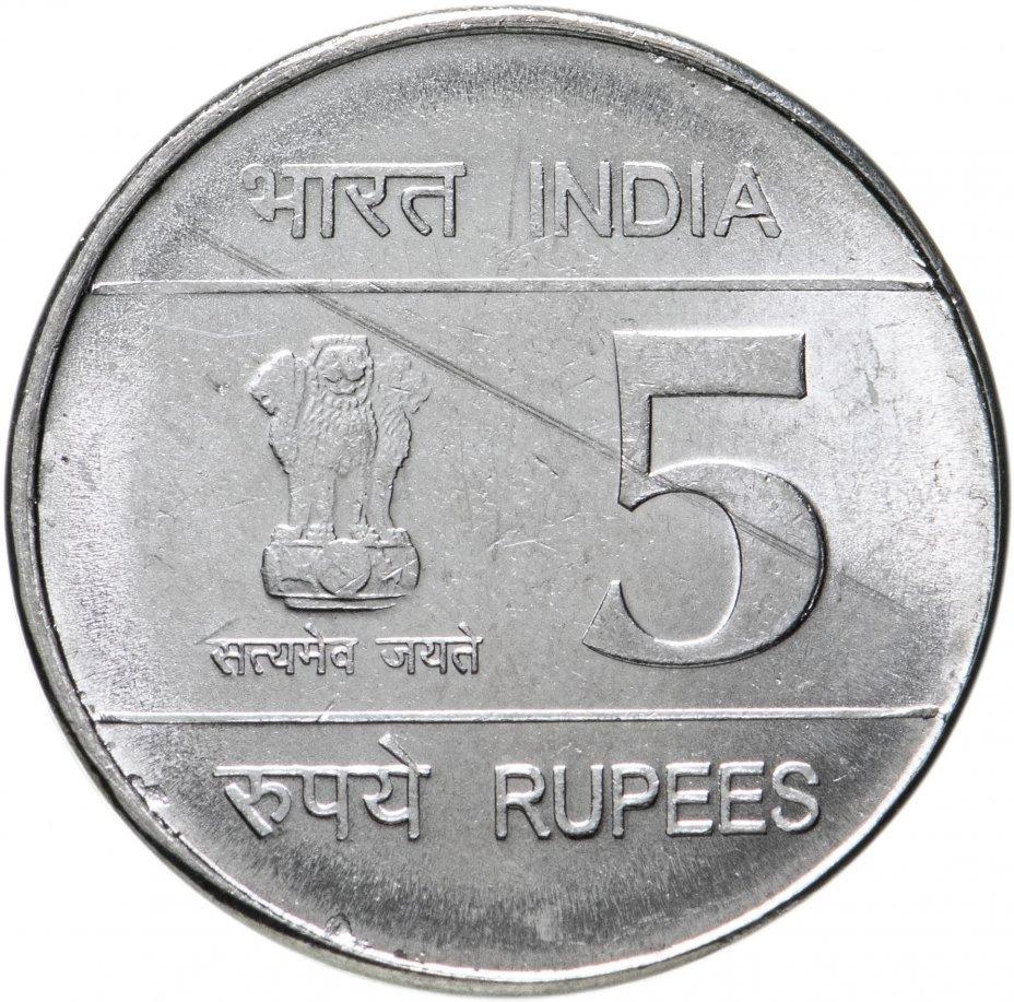 """купить Индия 5 рупий (rupees) 2007  """"100 лет со дня рождения Бхагат Сингха"""""""
