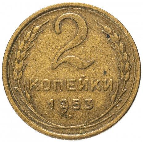 купить 2 копейки 1953