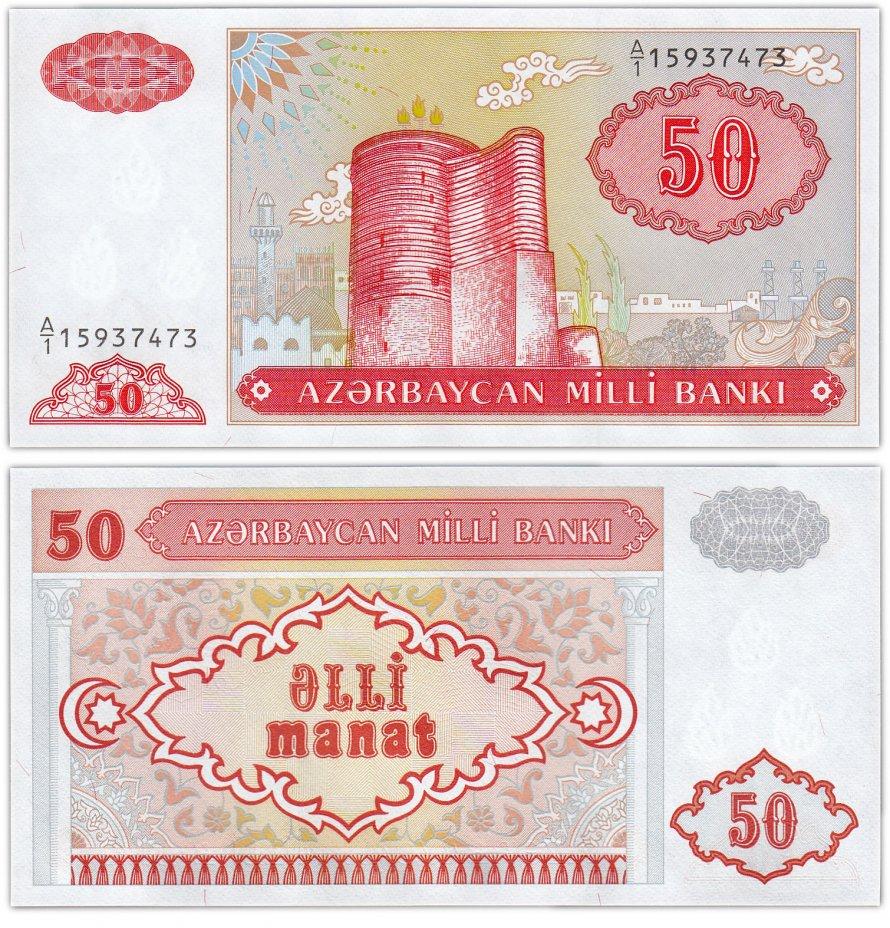 купить Азербайджан 50 манат 1993  (Pick 17a)