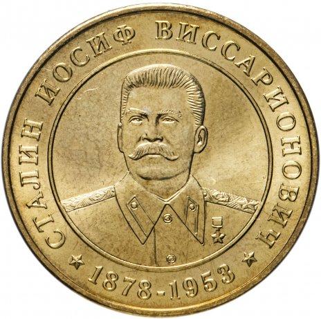 купить Жетон ММД И.В.Сталин Герб СССР
