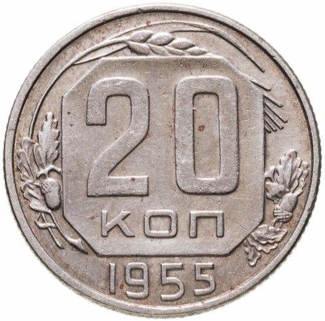купить 20 копеек 1955