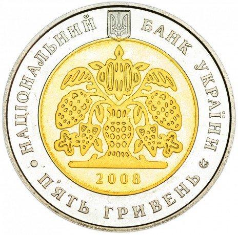 """купить Украина 5 гривен 2008 140 лет товариществу """"Просвещение"""""""