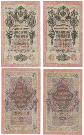 купить Набор 10 рублей образца 1909 года, управляющие Коншин и Шипов