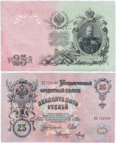 купить 25 рублей 1909 Шипов, кассир Метц