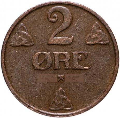 купить Норвегия 2 эре 1939-1952 (случайный год)