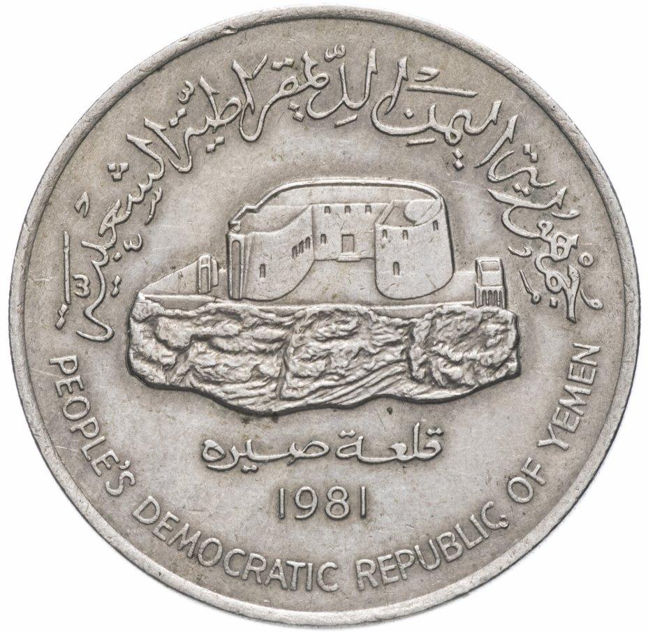 купить Южный Йемен 250 филсов (fils) 1981