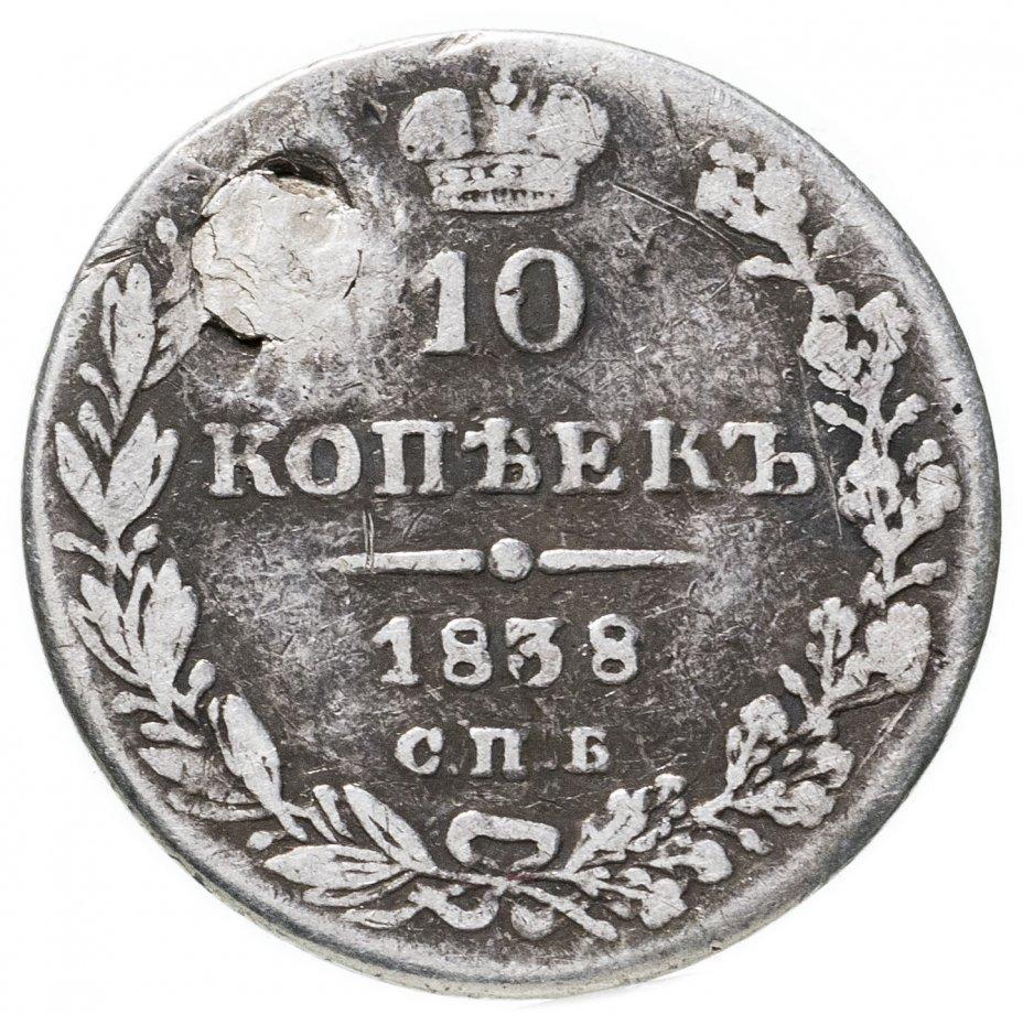 купить 10 копеек 1838 СПБ-НГ