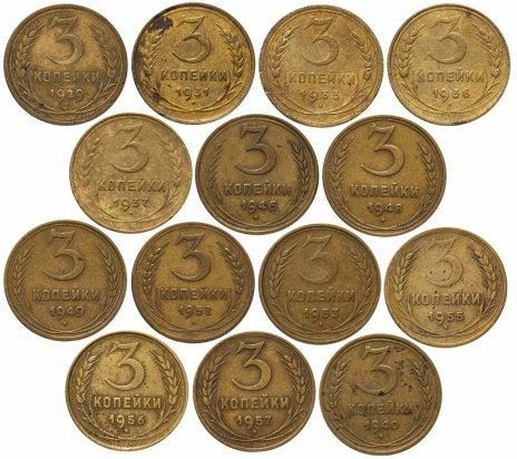 купить Набор (14 шт) монет 3 копейки 1929-1957