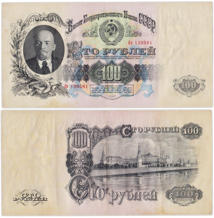 купить 100 рублей 1947 16 лент в гербе, 1-й тип шрифта, тип литер Большая/маленькая, В47.100.2А по Засько