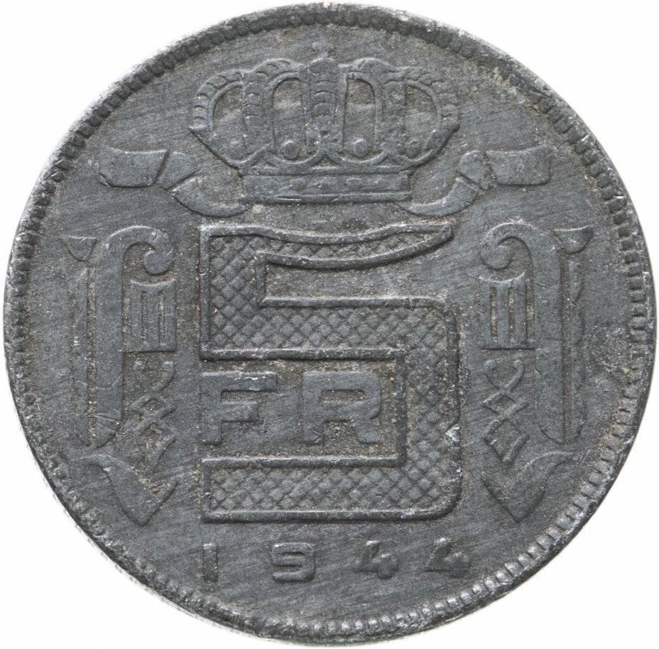 купить Бельгия 5 франков (francs) 1944 Надпись на французском - 'DES BELGES'