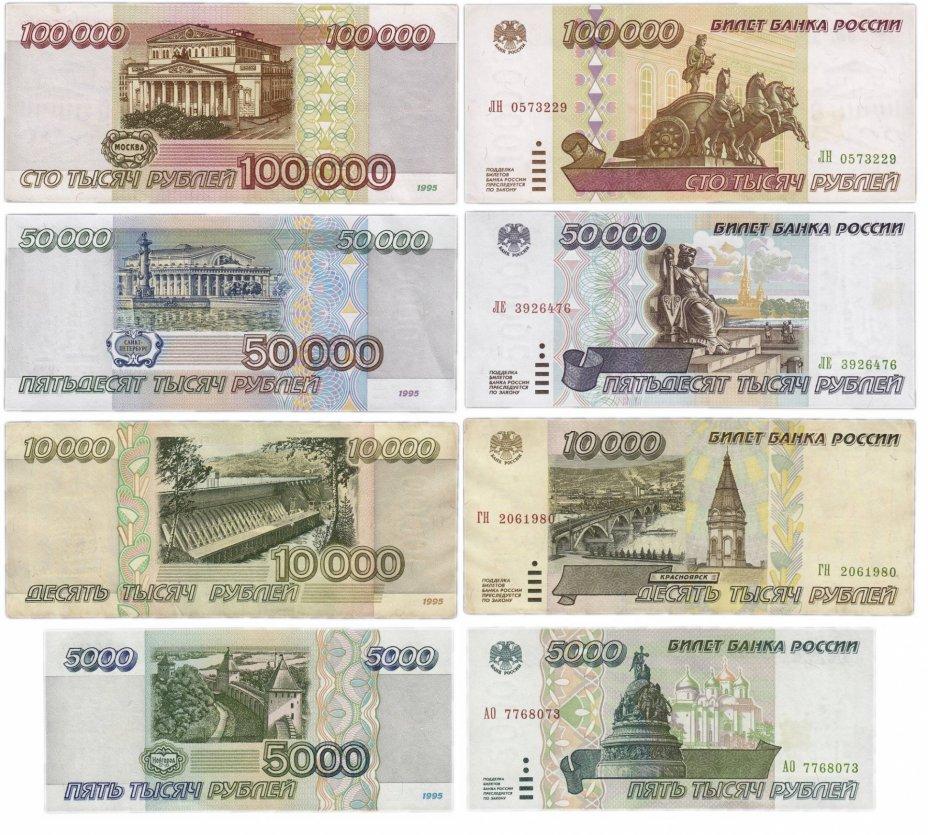 купить Набор банкнот образца 1995 года 5000-100000 рублей (4 боны)