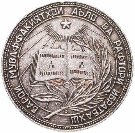 купить Серебряная школьная медаль Таджикской СССР образца 1954 года