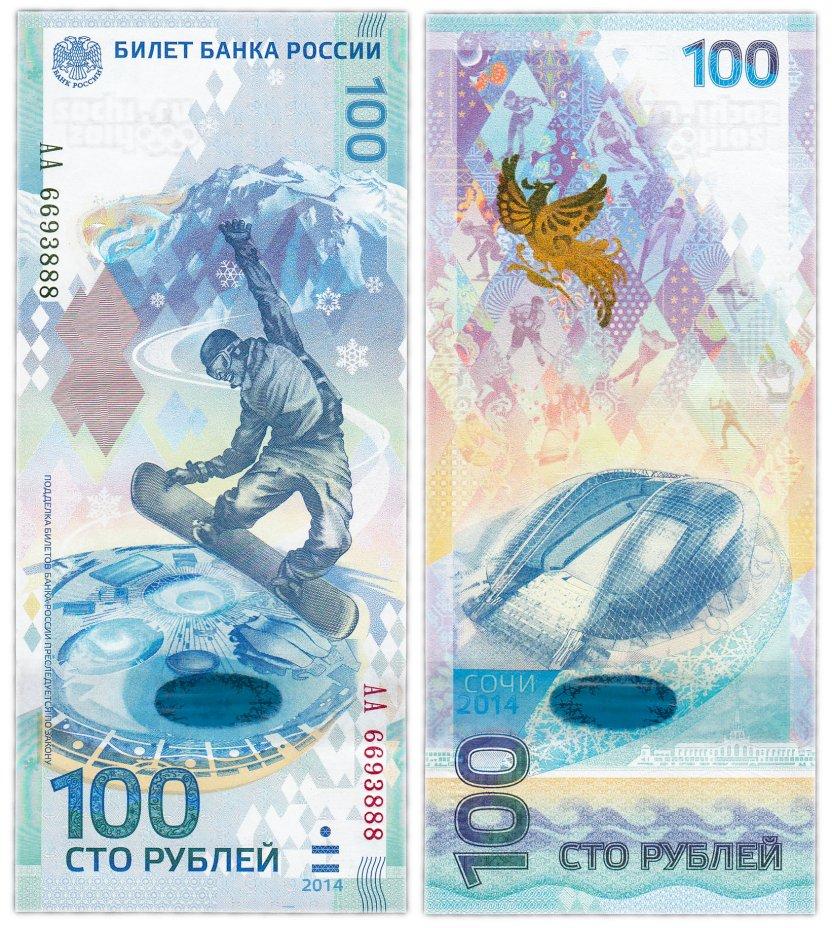 купить 100 рублей 2014 Сочи красивый номер АА 6993888 ПРЕСС