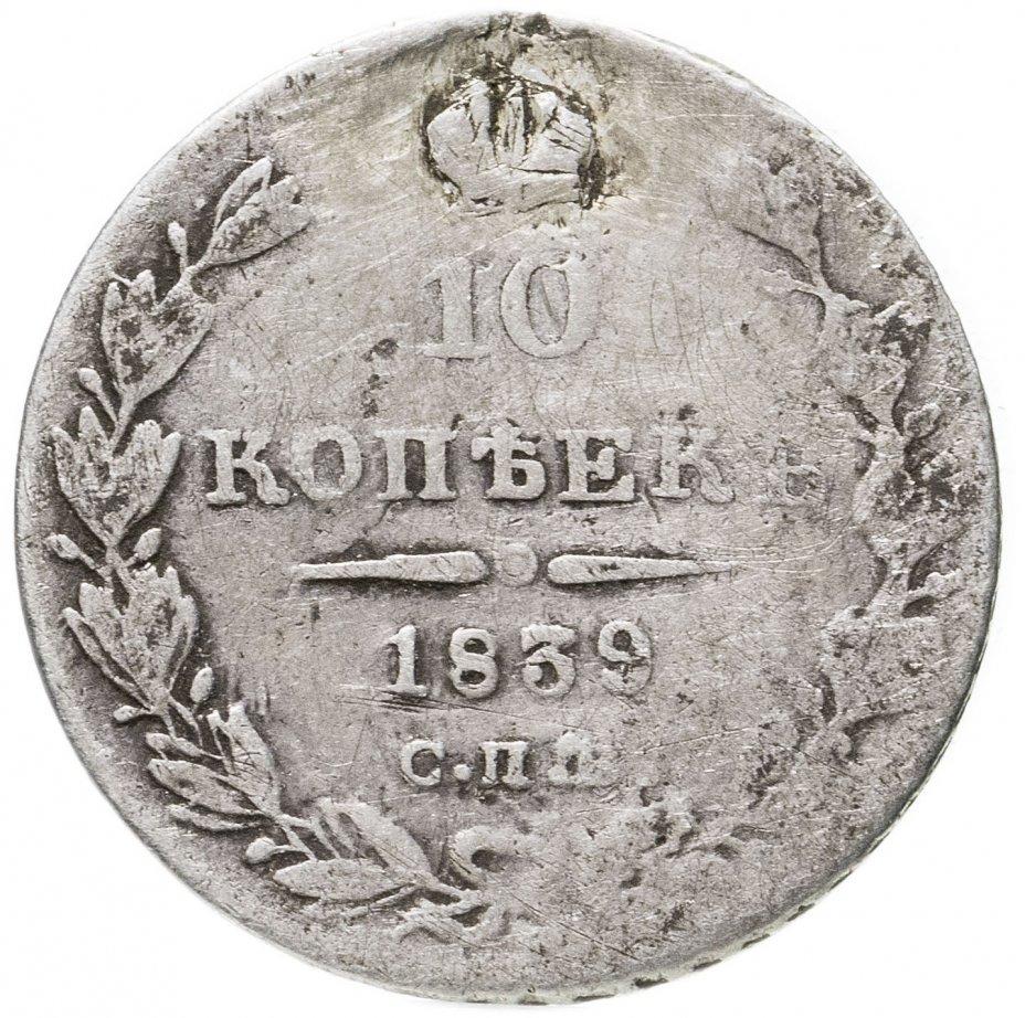купить 10 копеек 1839 СПБ-НГ