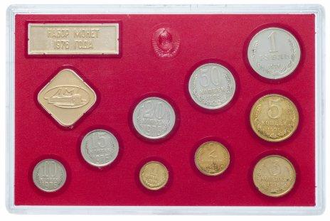 купить Годовой набор Госбанка СССР 1976 ЛМД