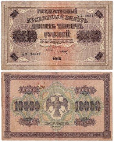 купить 10000 рублей 1918 кассир Барышев