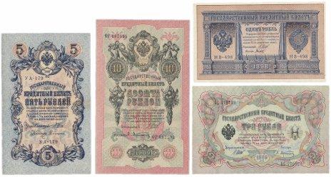 купить Набор банкнот образца царских выпусков 1898-1909 гг. 1 рубль - 10 рублей (4 боны)
