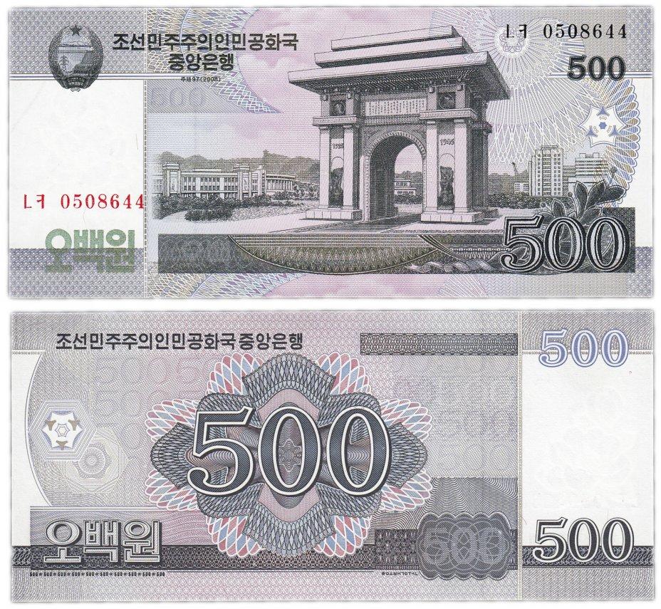 купить Северная Корея 500 вон 2008 (Pick 63)