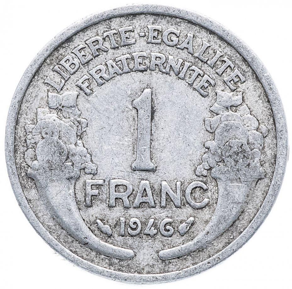 купить Франция 1 франк 1946 г.