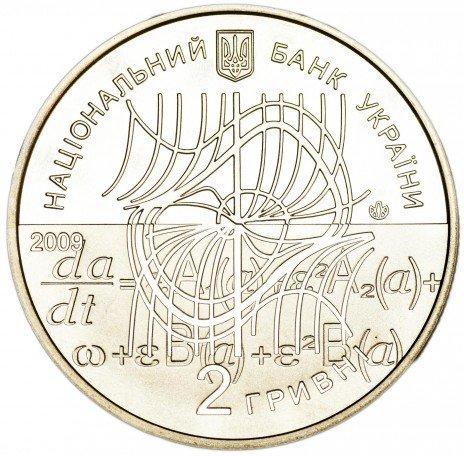 купить Украина 2 гривны 2009 Николай Боголюбов